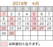 カレンダー右